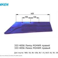 Лемех M 24WR правый Lemken