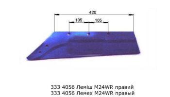 Лемех M 24WR правый