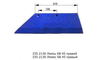 Лемех SB 45 правый