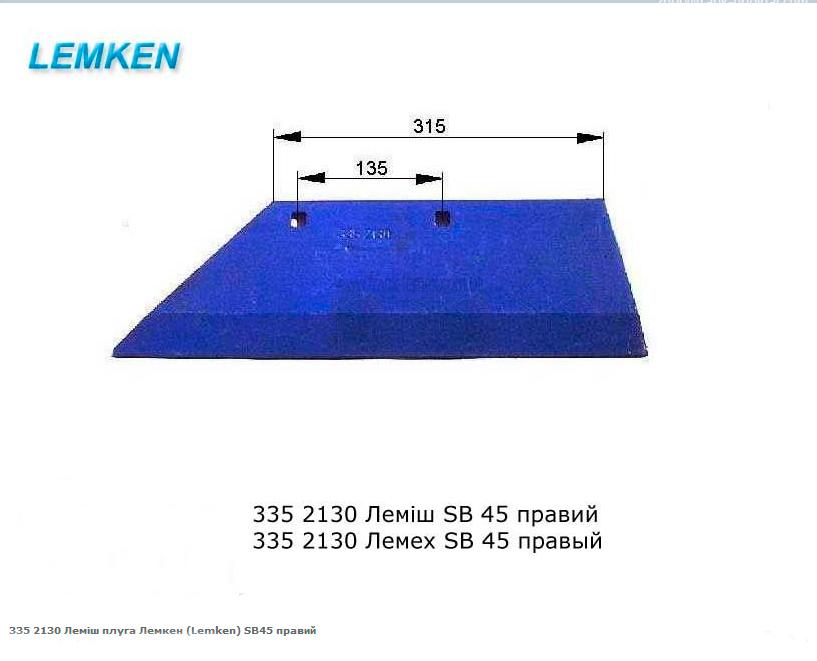 Лемех SB 45 правый Lemken