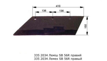Лемех SB 56R правый