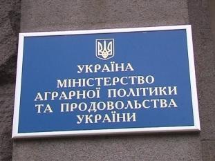 минагропром